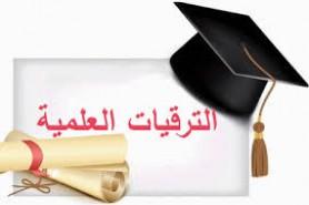 ترقية علمية د. محمد جلال عد الرزاق